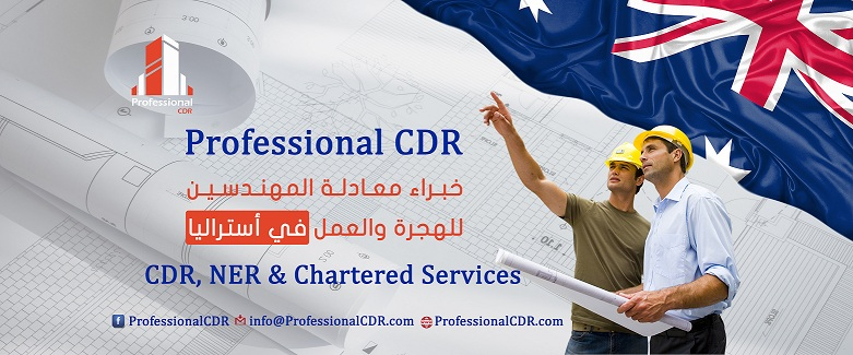 Professional CDR Australia